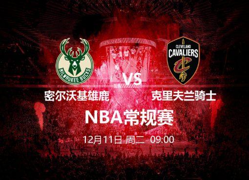 12月11日 09:00 NBA 密尔沃基雄鹿 VS 克里夫兰骑士