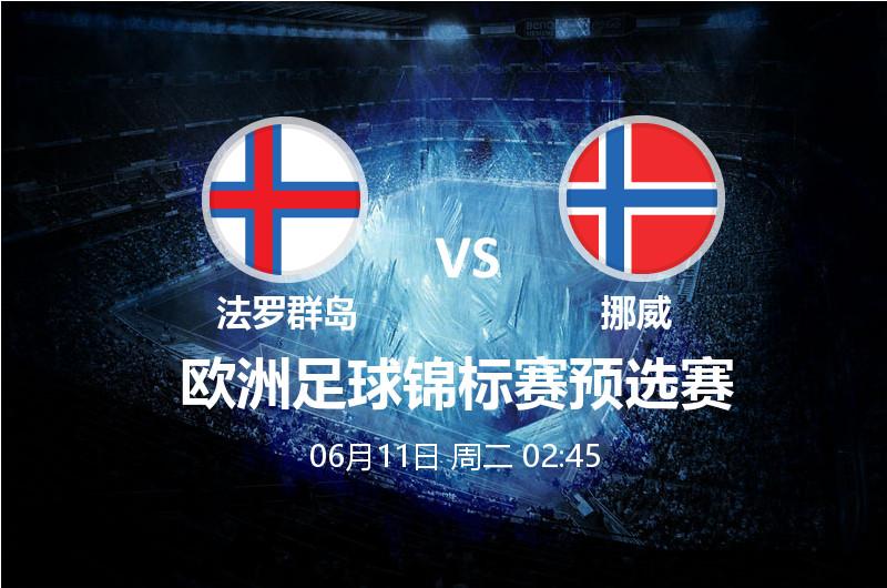 6月11日 02:45 欧洲杯预选赛 法罗群岛 VS 挪威