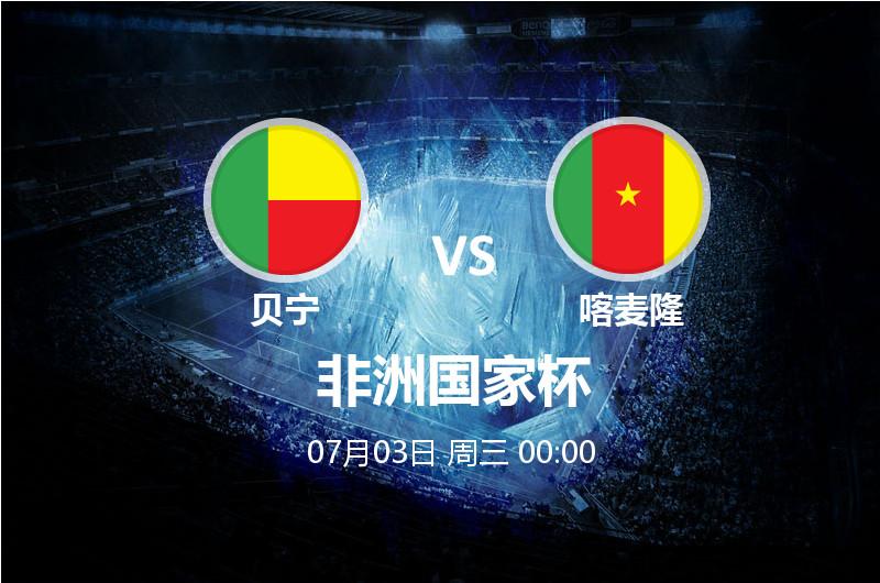7月03日 00:00 非洲国家杯 贝宁 VS 喀麦隆