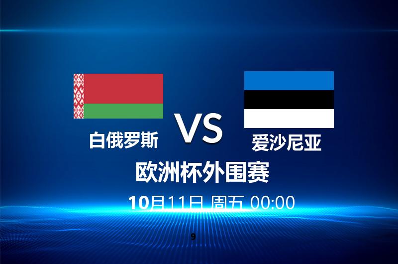 白俄罗斯 VS 爱沙尼亚 10月11日 00:00 欧洲杯外围赛